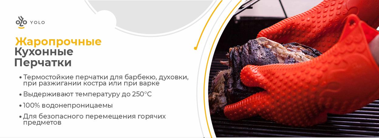 Жаропрочные Кухонные Перчатки(2)