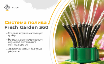 Система полива Fresh Garden 360
