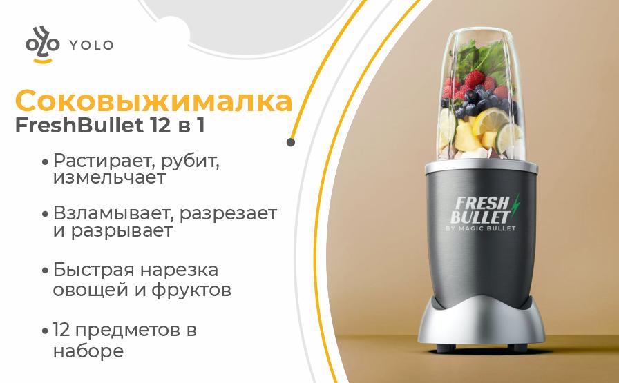 Блендер-Экстрактор FreshBullet
